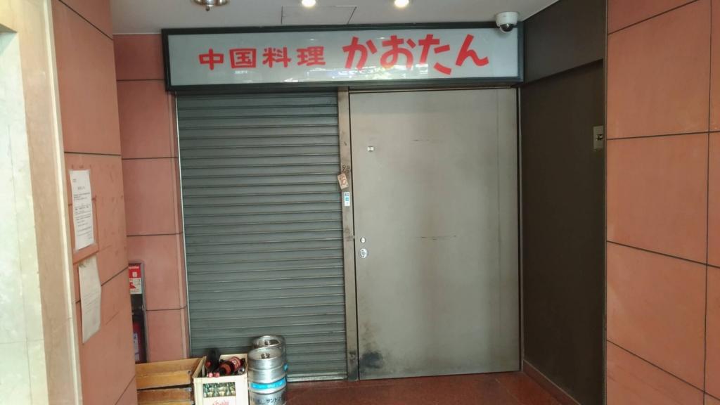 赤坂かおたん