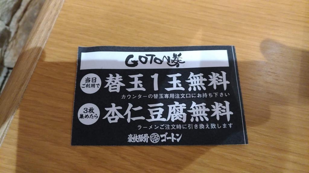 GOTONの替玉券