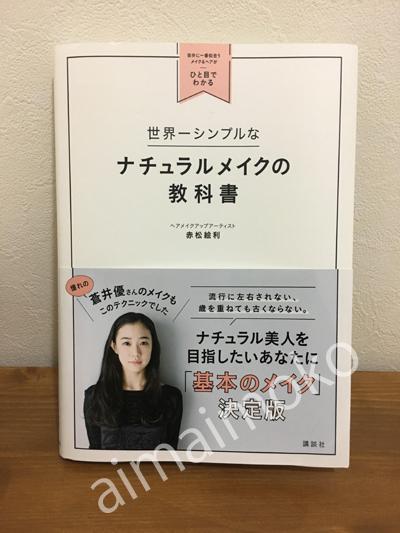 赤松絵利さんの本