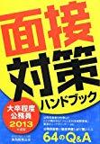大卒程度公務員 面接対策ハンドブック[2013年度版]