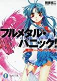 フルメタル・パニック!戦うボーイ・ミーツ・ガール(新装版) (富士見ファンタジア文庫)