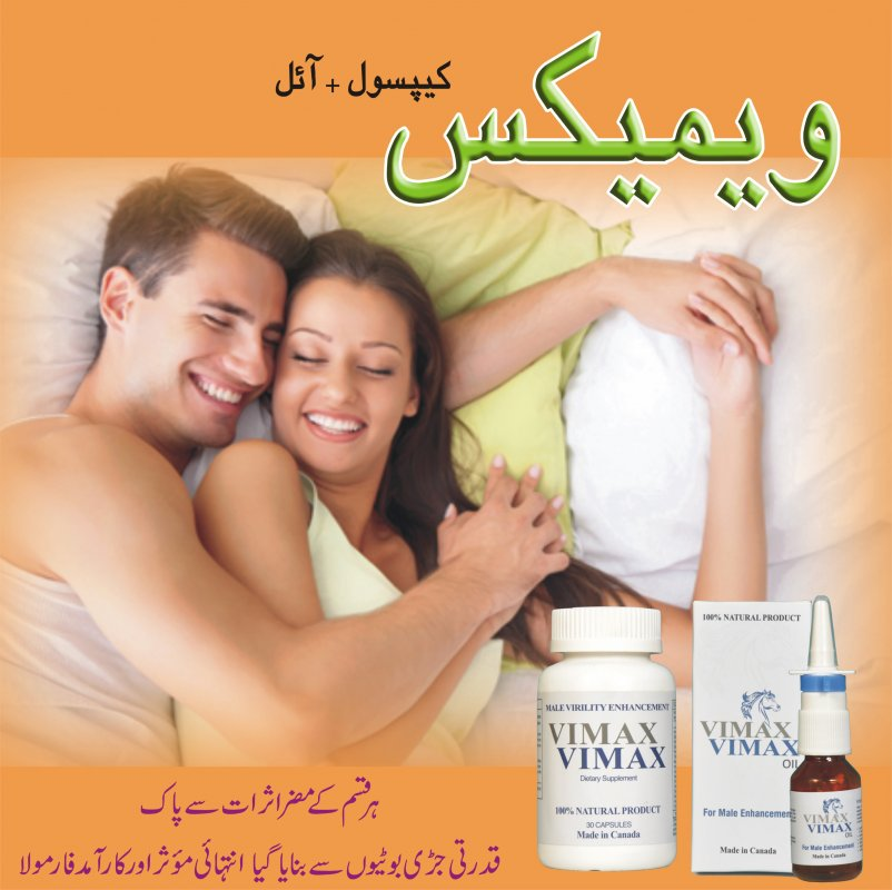 original vimax oil in pakistan canadian vimax oil original