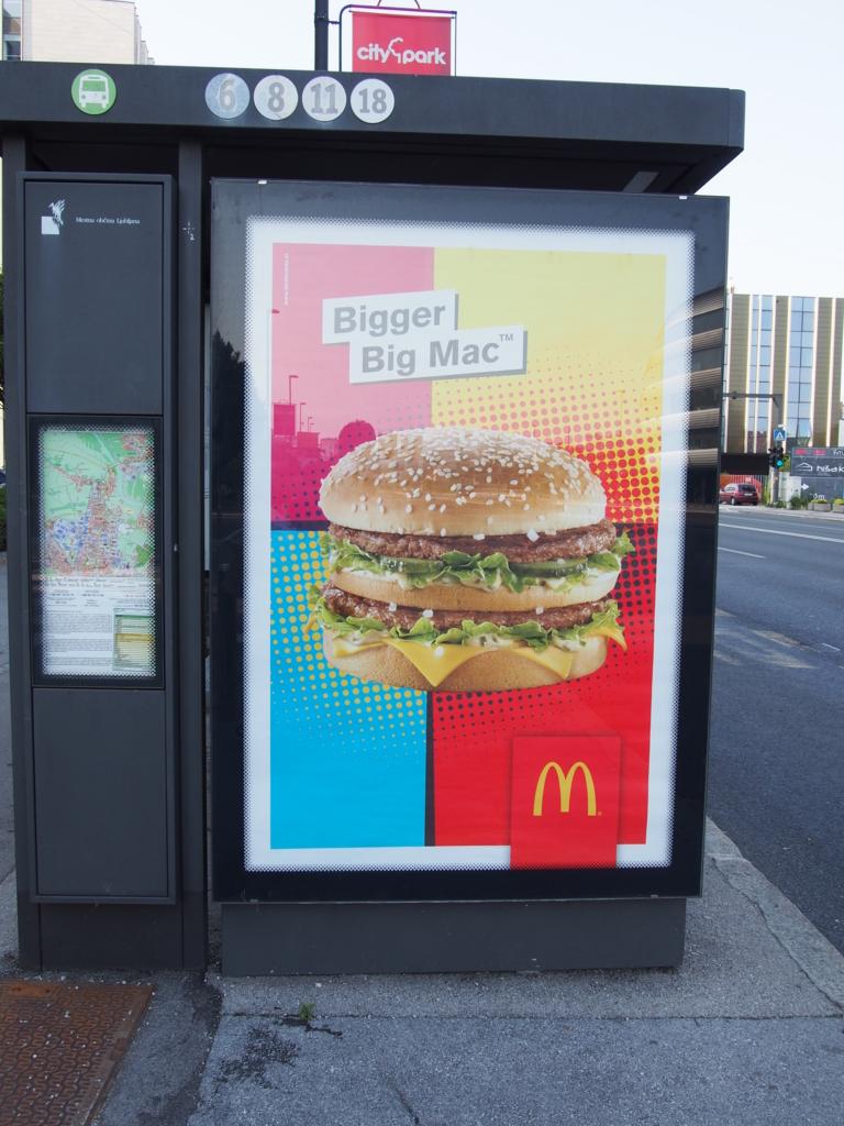 スロベニアで見かけたビッグマックのポスター