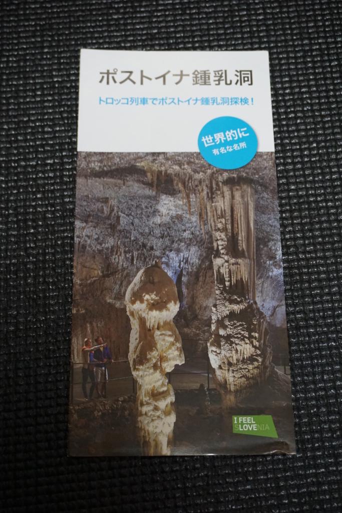 ポストイナ鍾乳洞のパンフレット