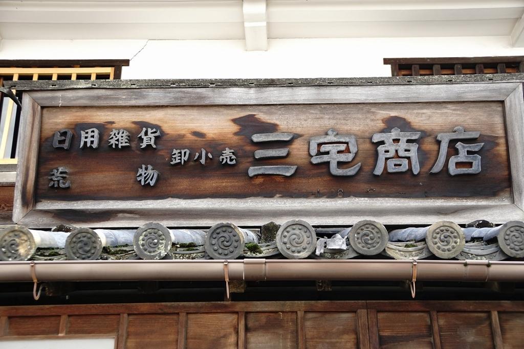 倉敷美観地区・三宅商店