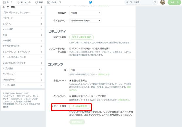 tweet_history2