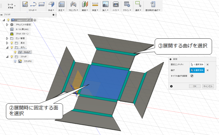 fusion360_シートメタル展開