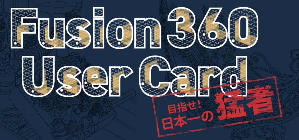 Fusion360 User Card