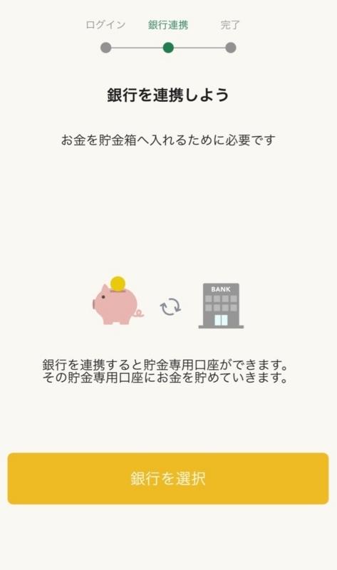 連携する銀行を選択します