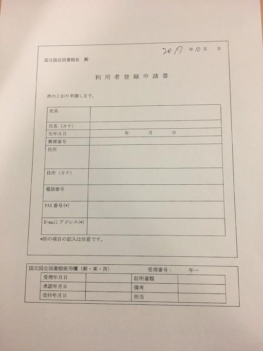 国会図書館の利用者登録申請用紙