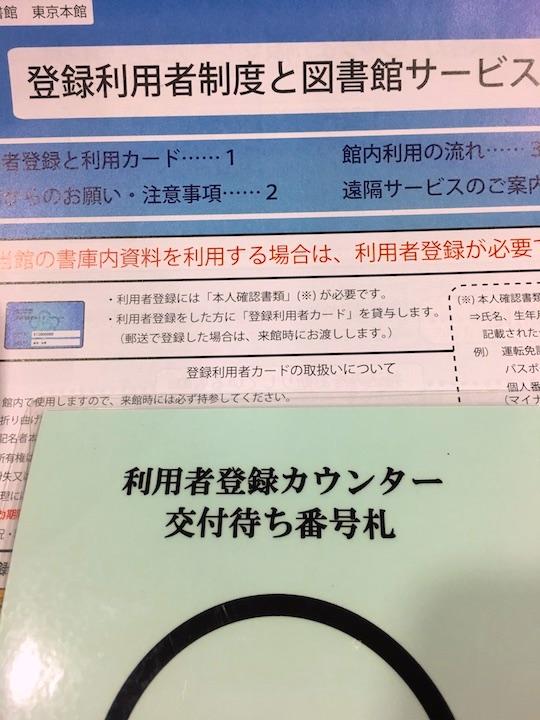 利用社登録申請用紙の待ち番号札です