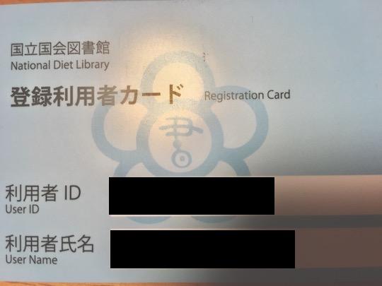 国会図書館の利用者登録カード