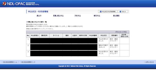 国会図書館の資料請求画面