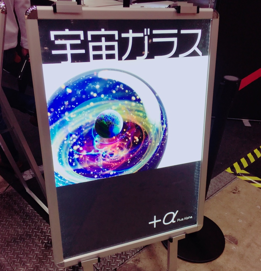 プラスアルファさんの宇宙ガラス