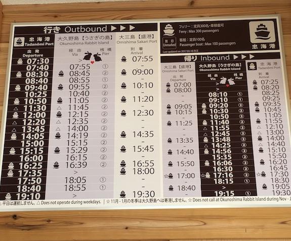 忠海港のフェリー時刻表