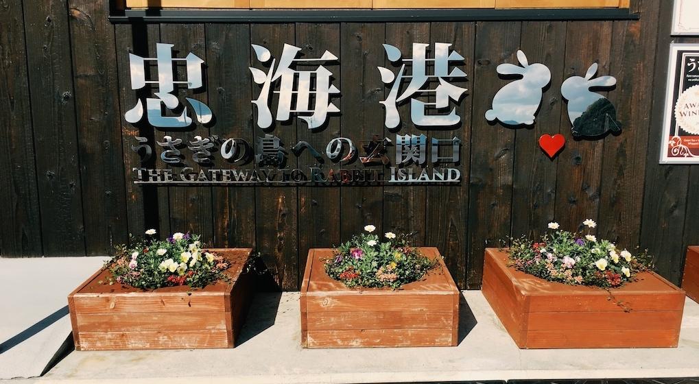 忠海港の待合所
