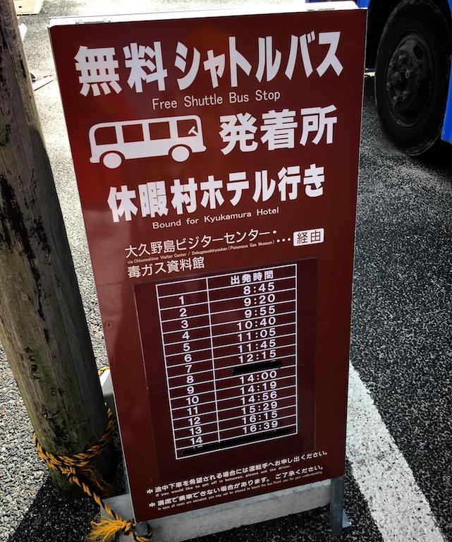 休暇村への送迎バス