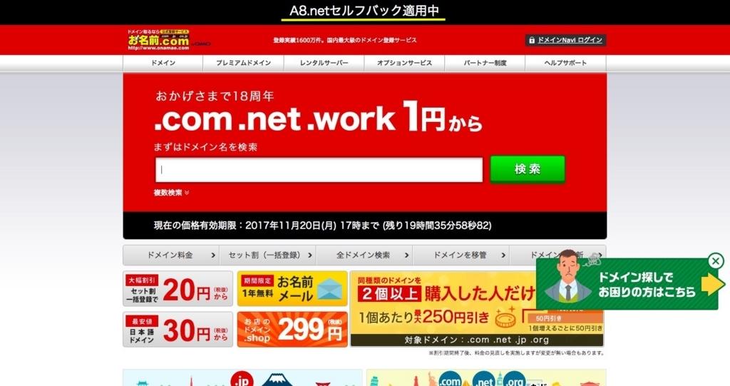 A8.netのセルフバックを行なった場合、お名前.comの表示はこんな風になります。