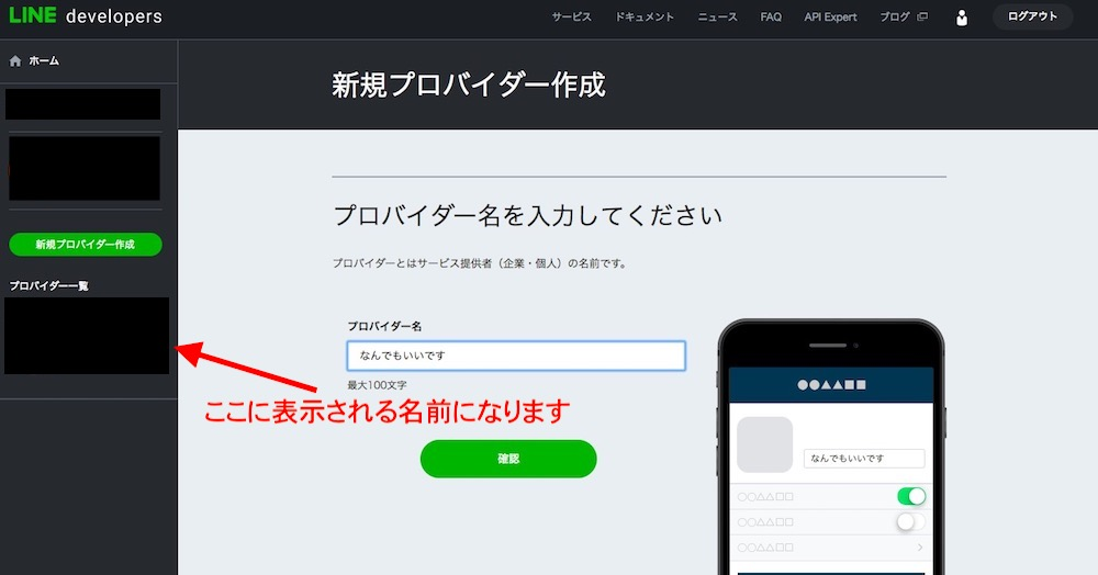 LINE Developerのプロバイダ名入力画面です。
