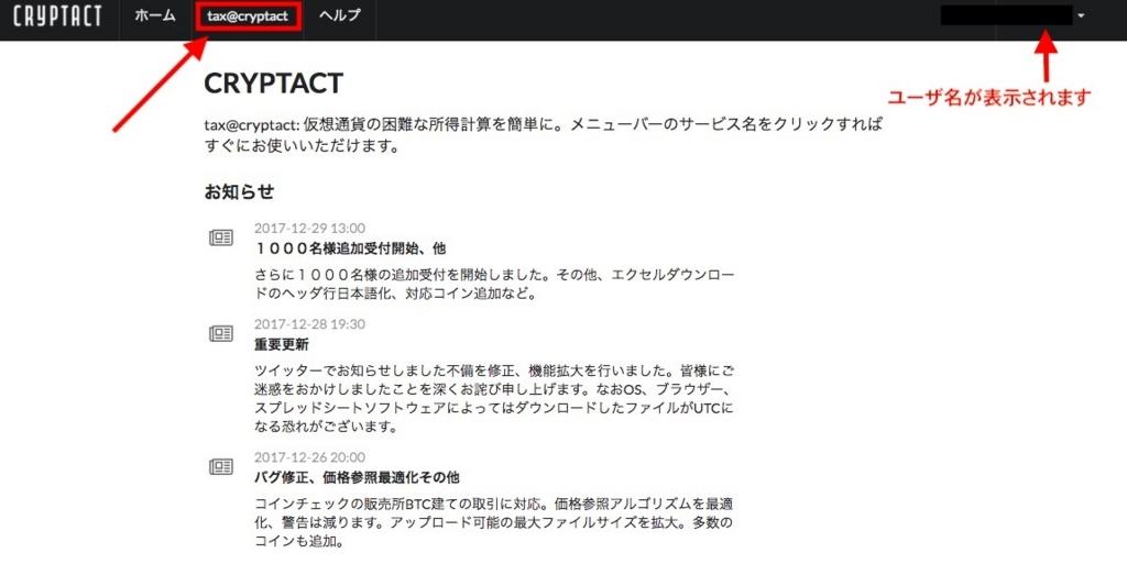 cryptactの管理画面
