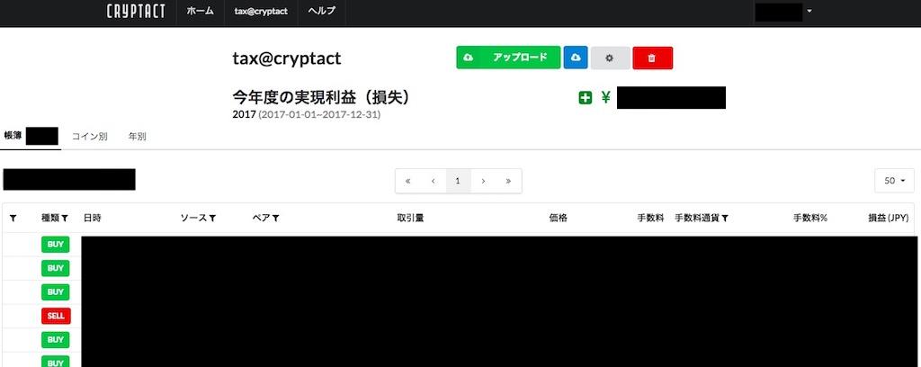 cryptactの実現損益が自動で計算された様子