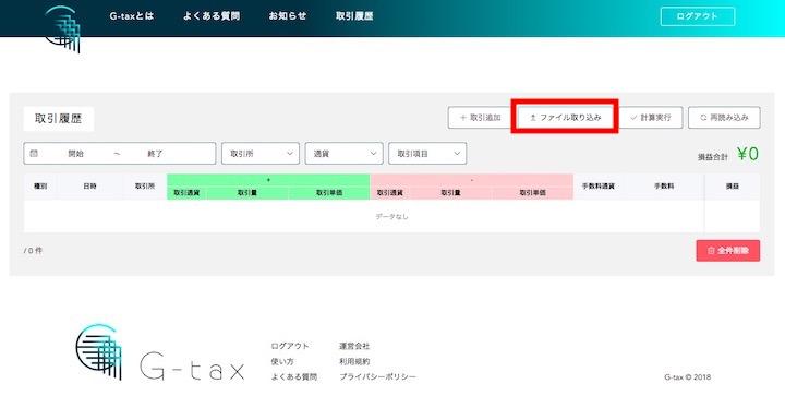 g-taxの管理画面