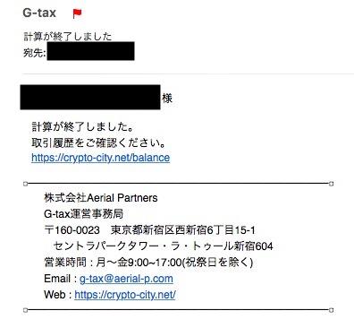 g-taxのメールアドレス通知