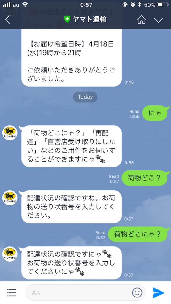 クロネコヤマトのLINEアカウント