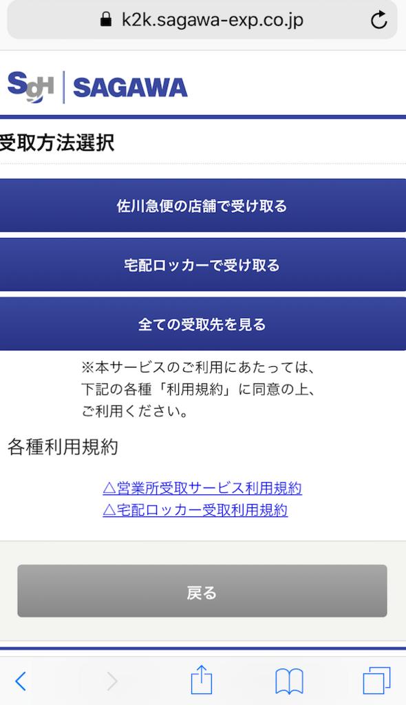 佐川急便のWEBトータルサポート