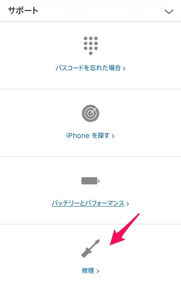 アップルサポートの修理でiPhoneを選択する