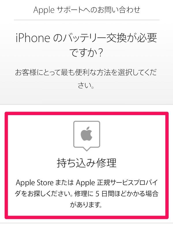 iPhoneの修正で持ち込みを選択