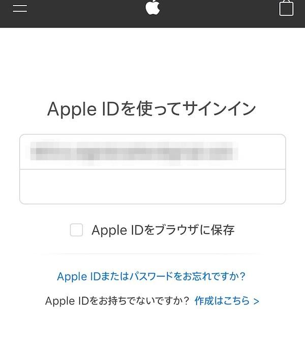 アップルサポートのログイン画面