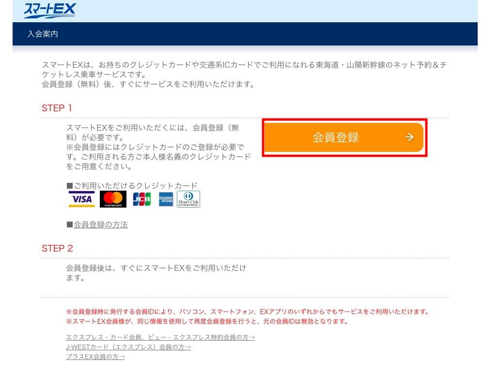 スマートEXの会員登録画面