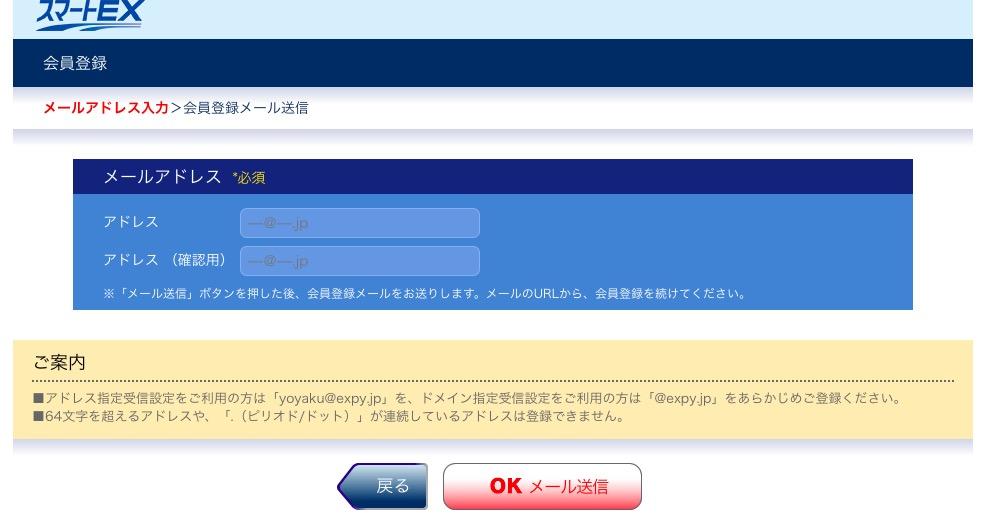 スマートEXのメール登録画面