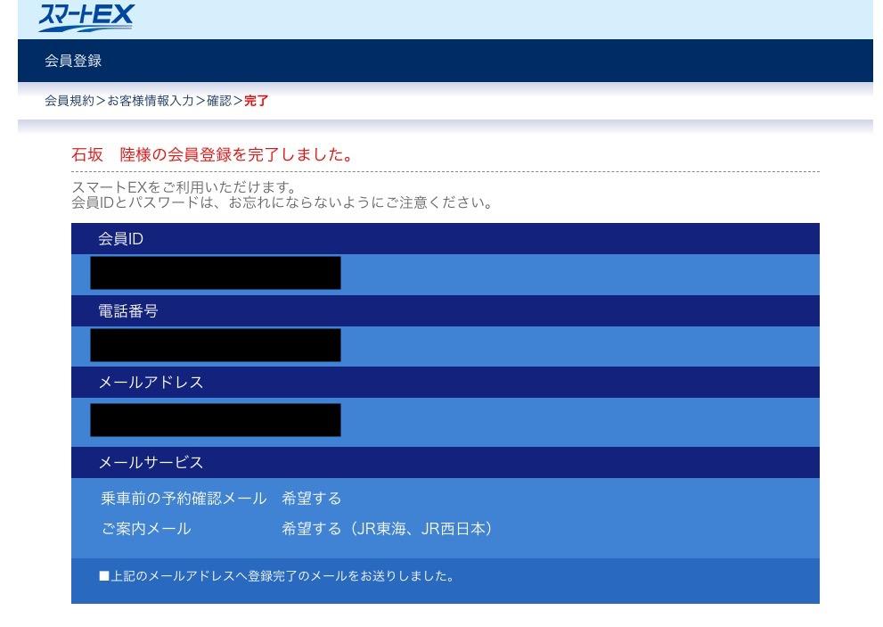 登録情報の確認画面