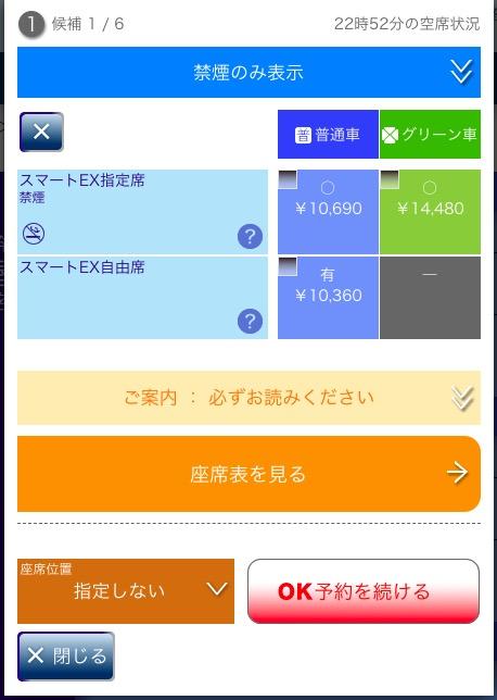 席種別を選択する画面