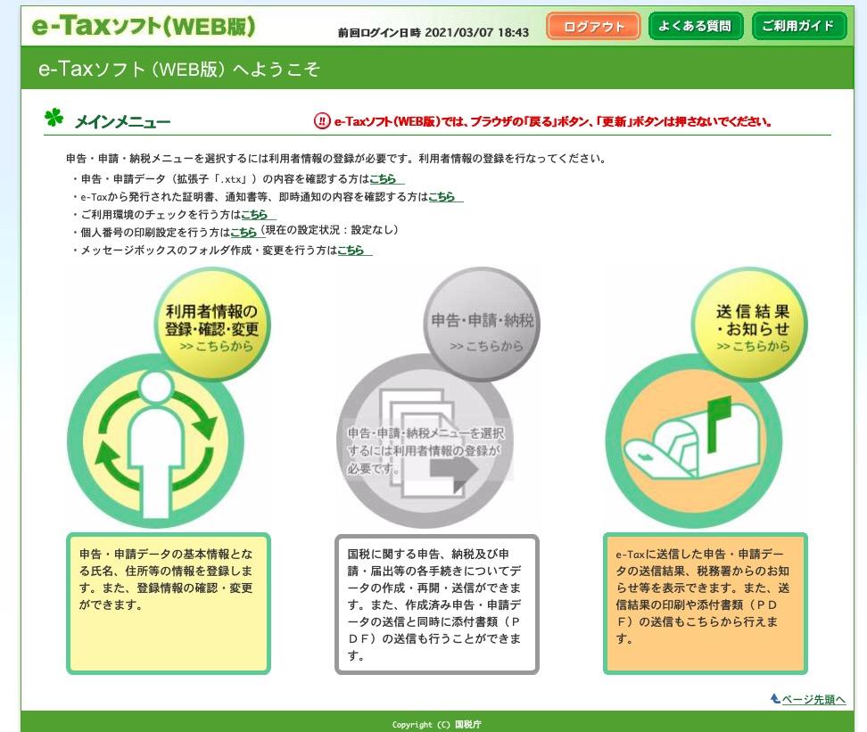 利用者登録1