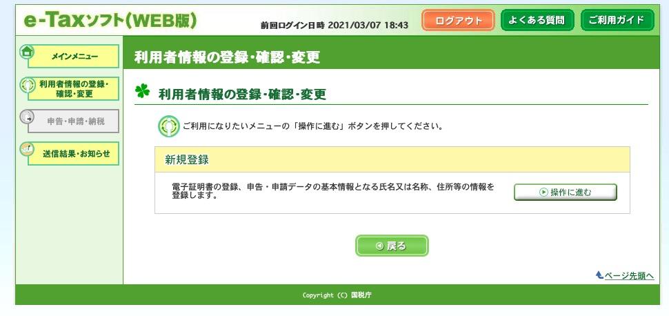 利用者登録2