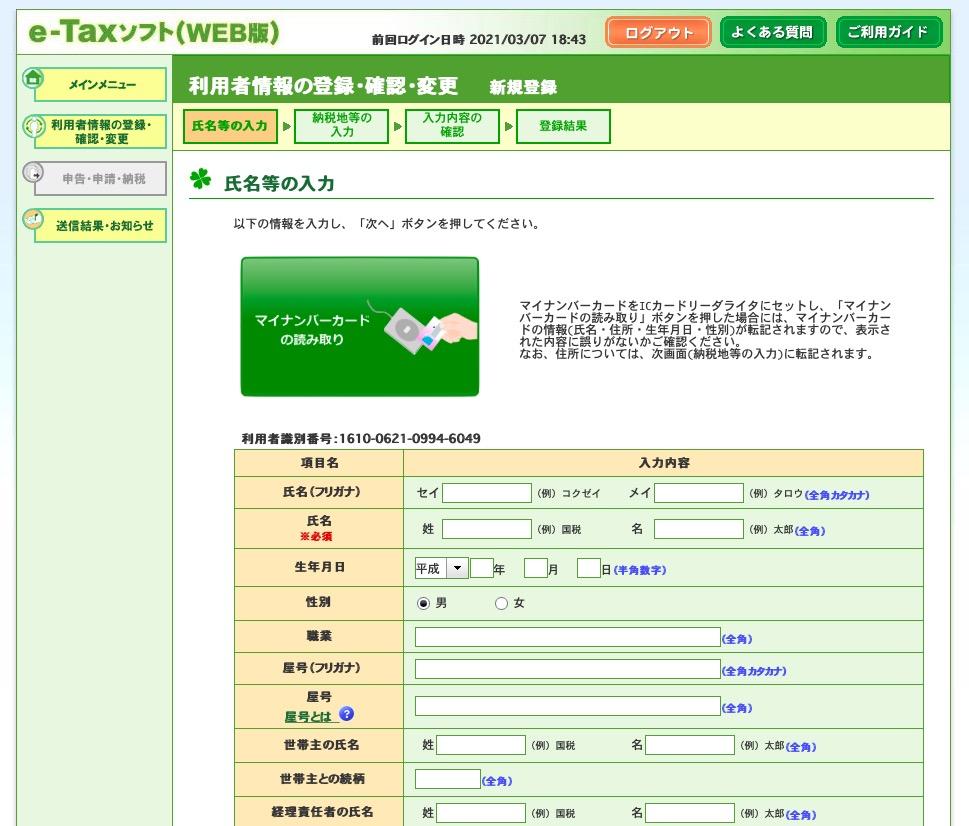 利用者登録3
