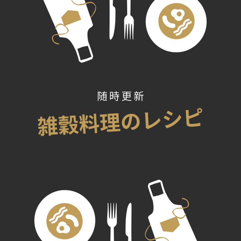 【まとめ】雑穀料理のレシピ【随時更新】