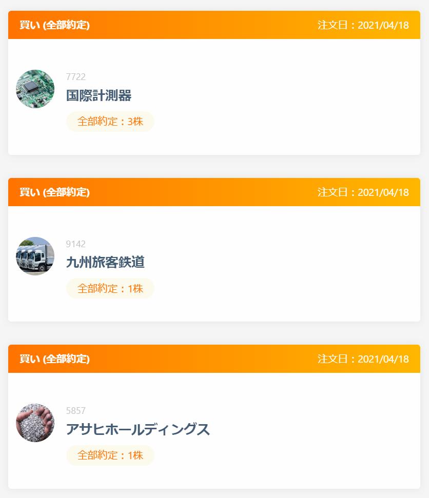 f:id:tempru:20210420074115p:plain