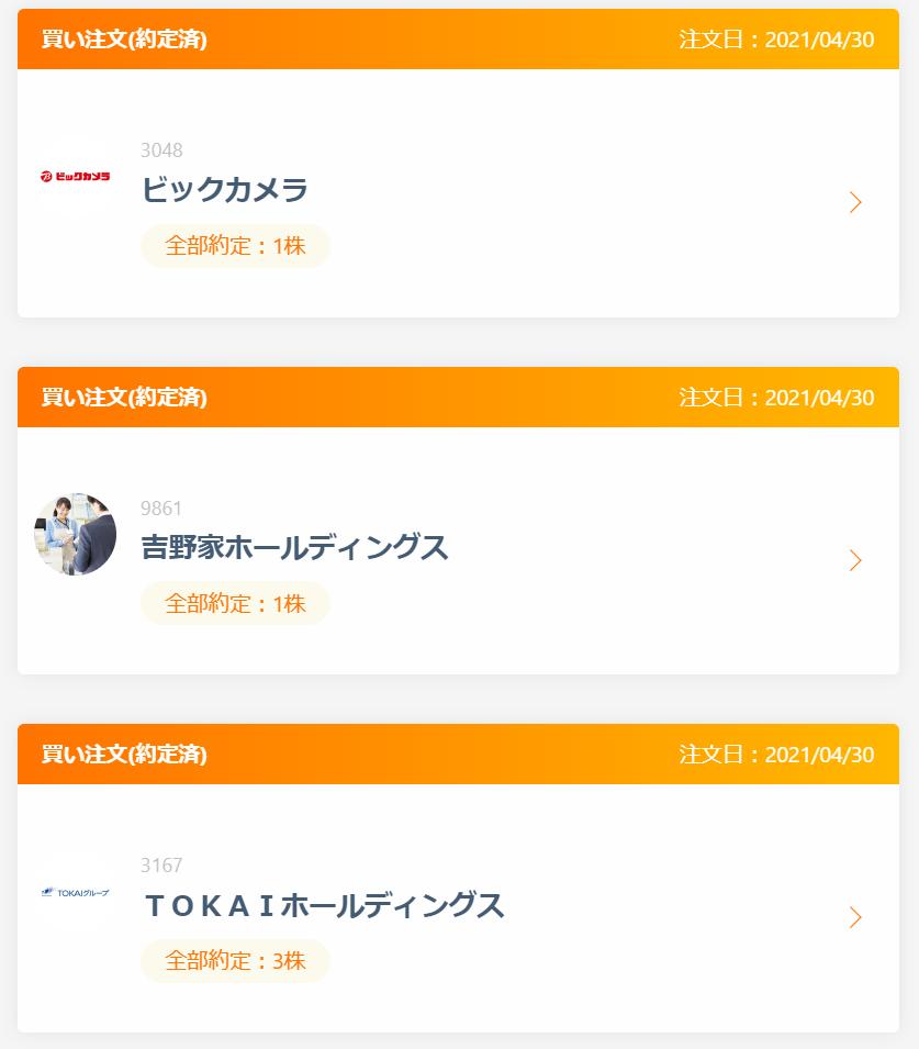 f:id:tempru:20210430184324p:plain