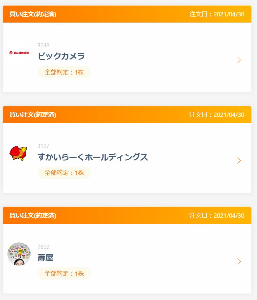 f:id:tempru:20210430184346p:plain