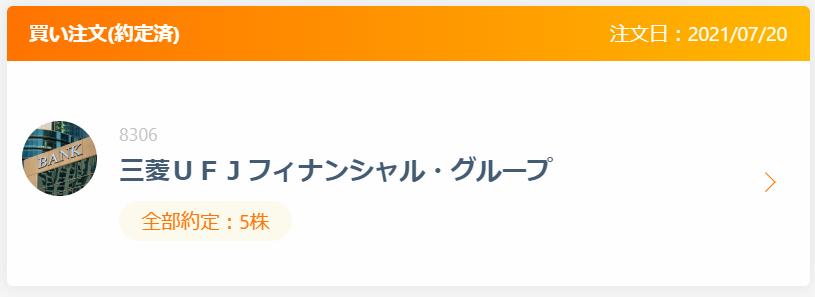 f:id:tempru:20210720202201p:plain