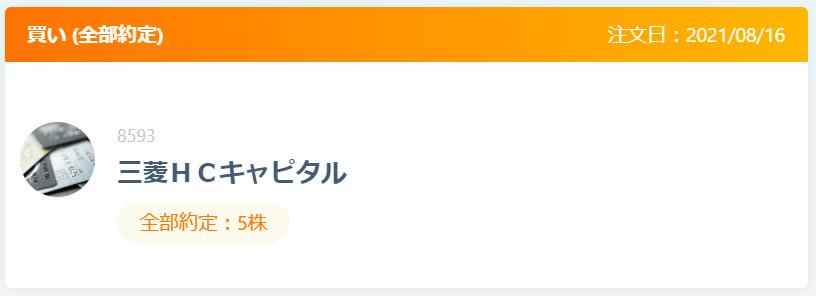 f:id:tempru:20210817194828p:plain