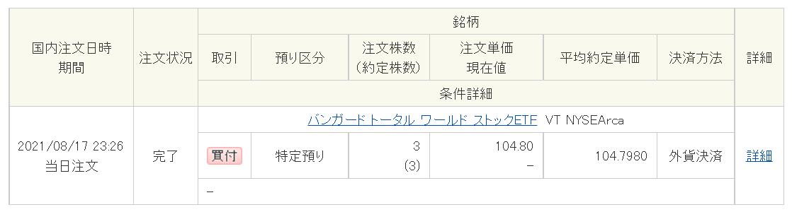 f:id:tempru:20210831201204p:plain:w480
