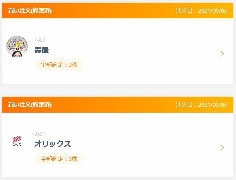f:id:tempru:20210903200243p:plain