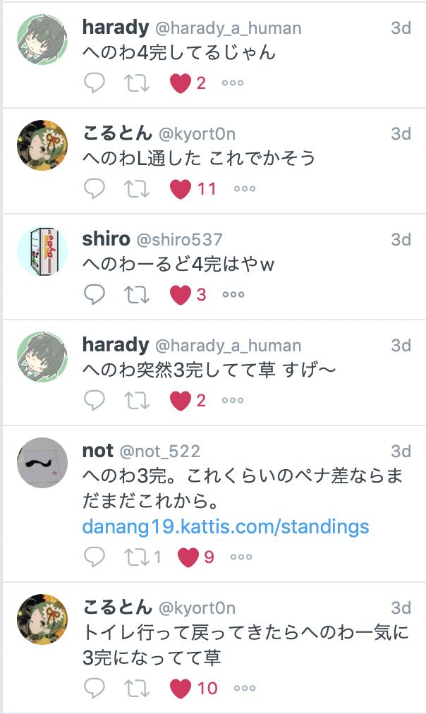 f:id:tempura0224:20191210020921p:plain