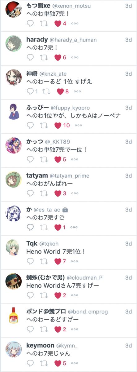 f:id:tempura0224:20191210023346p:plain