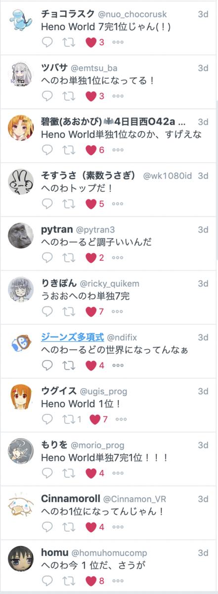 f:id:tempura0224:20191210023416p:plain